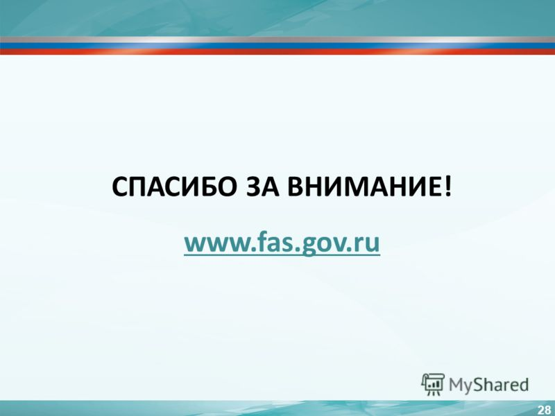 СПАСИБО ЗА ВНИМАНИЕ! www.fas.gov.ru 28