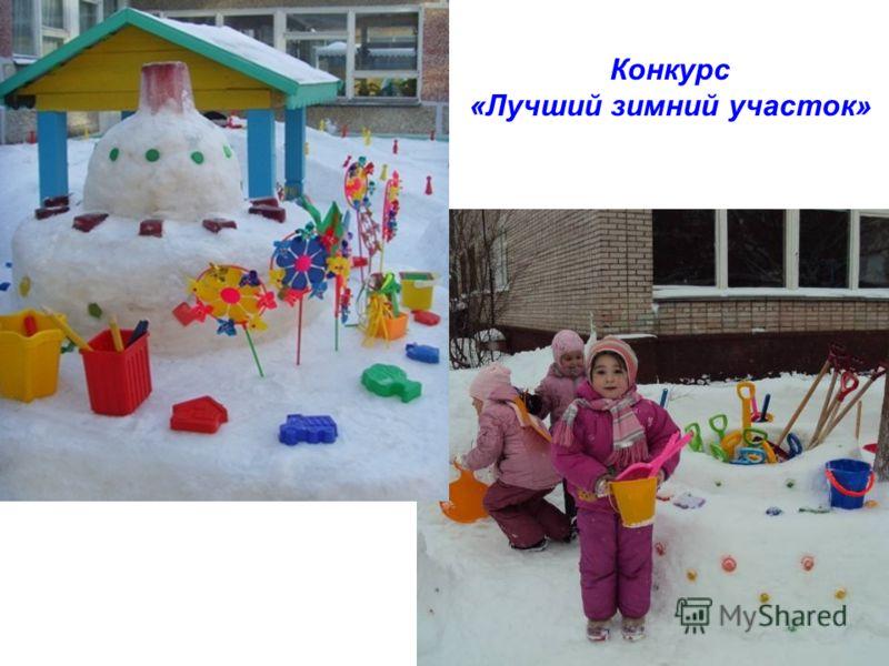Конкурс «Лучший зимний участок»