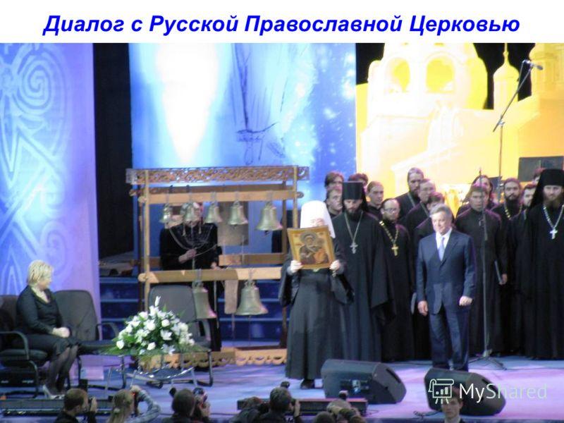 Диалог с Русской Православной Церковью