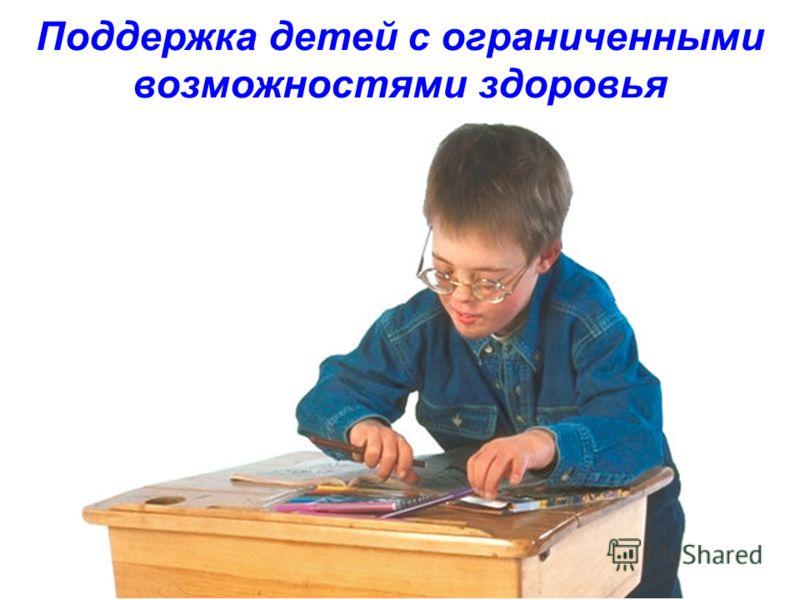 Поддержка детей с ограниченными возможностями здоровья