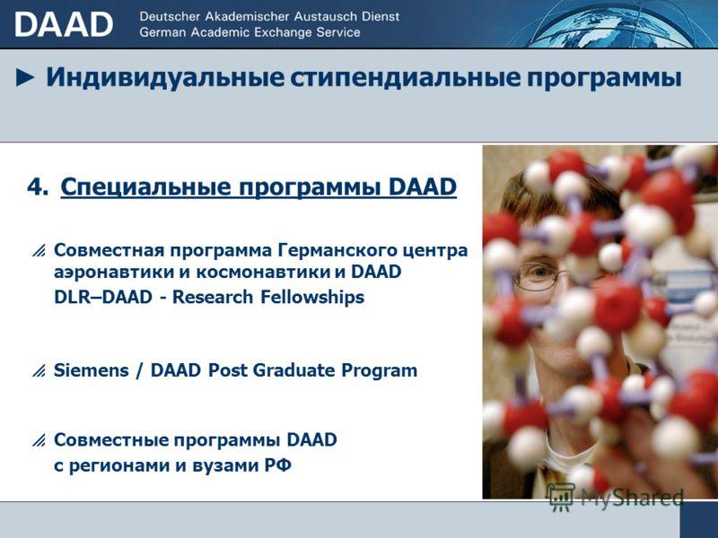 Индивидуальные стипендиальные программы Программы для аспирантов и ученых Стипендии для бывших годовых стипендиатов DAAD В конкурсе по программе могут участвовать бывшие стипендиаты DAAD, получавшие долгосрочную стипендию DAAD длительностью не менее