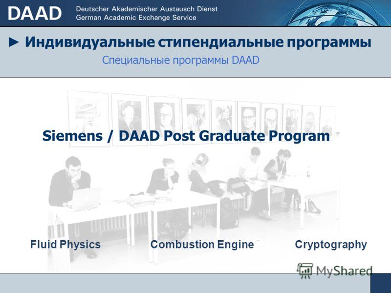 Индивидуальные стипендиальные программы 4. Специальные программы DAAD Совместная программа Германского центра аэронавтики и космонавтики и DAAD DLR–DAAD - Research Fellowships Siemens / DAAD Post Graduate Program Совместные программы DAAD с регионами