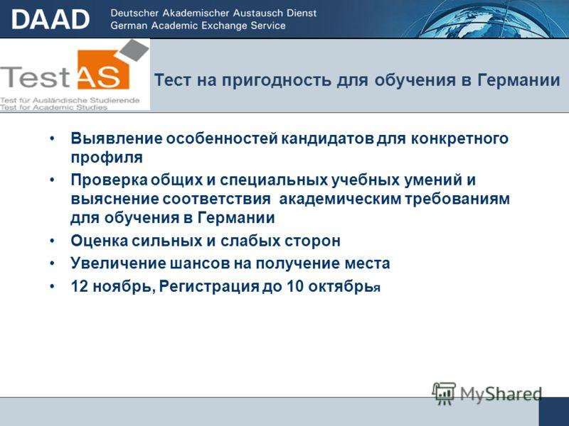 TestDAF www.testdaf.de www.daad.ru Kontakt: Galina Lukina galina.lukina@list.ru Tel.: +7-343-3501046