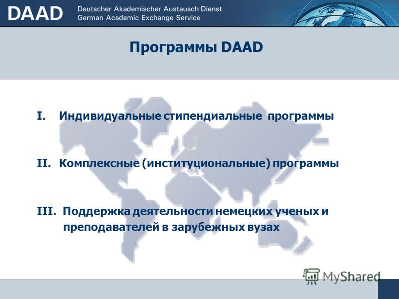 Цели и задачи DAAD 4. Поддержка германистики и немецкого языка 43 млн. 5. Сотрудничество в области образования с развивающимися странами 65 млн. 2. Стипендии для немцев 94 млн. 3. Интернационализация вузов 63 млн. 1. Стипендии для иностранцев 83 млн.