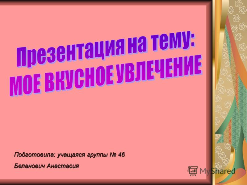 Подготовила: учащаяся группы 46 Беланович Анастасия