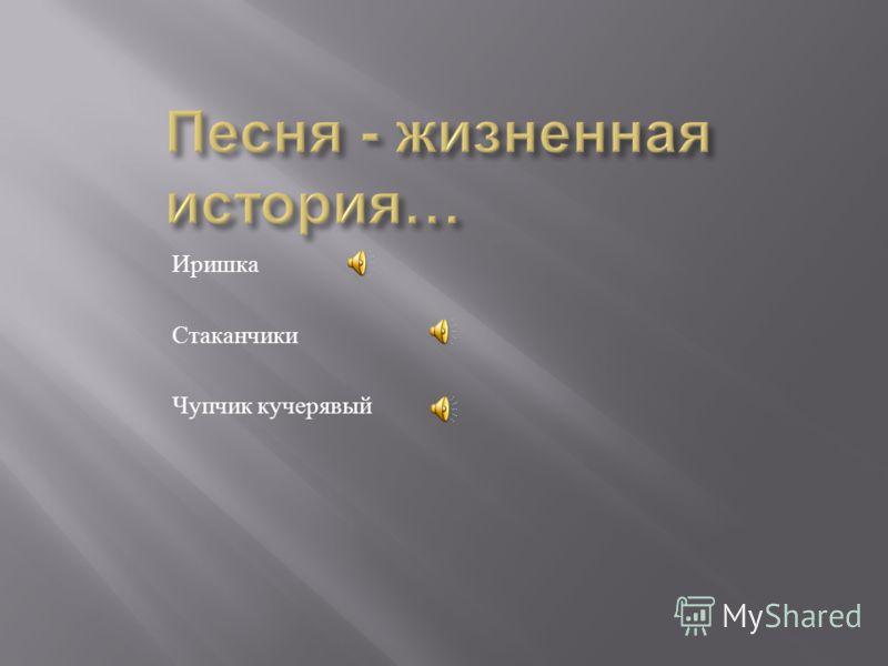 Иришка Стаканчики Чупчик кучерявый