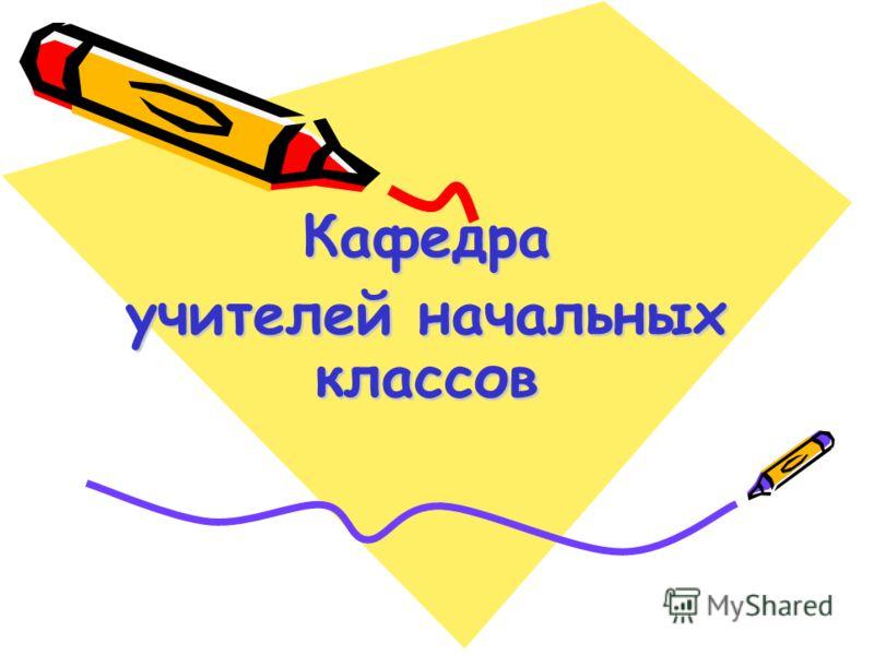 Кафедра учителей начальных классов