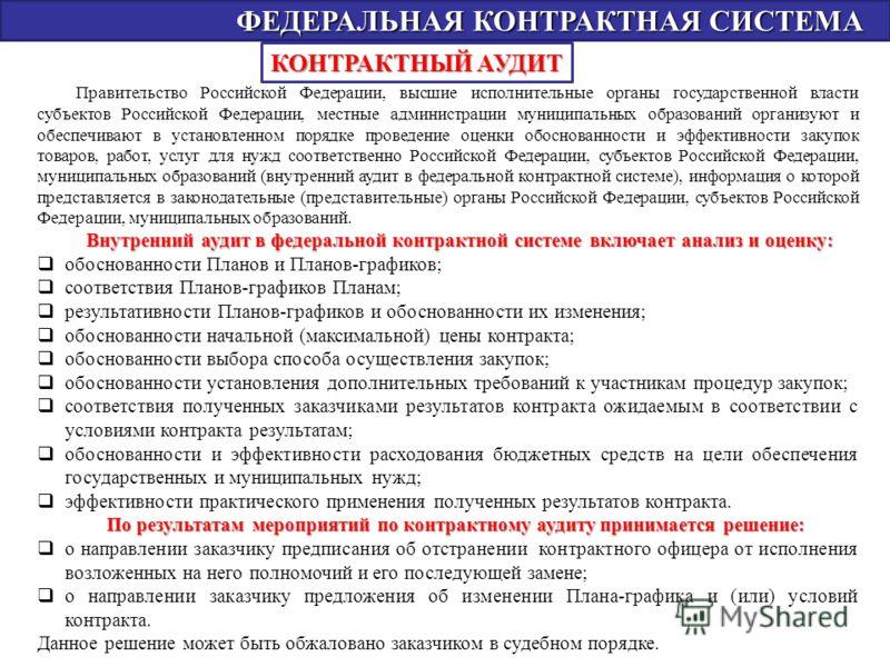 ФЕДЕРАЛЬНАЯ КОНТРАКТНАЯ СИСТЕМА ФЕДЕРАЛЬНАЯ КОНТРАКТНАЯ СИСТЕМА Правительство Российской Федерации, высшие исполнительные органы государственной власти субъектов Российской Федерации, местные администрации муниципальных образований организуют и обесп
