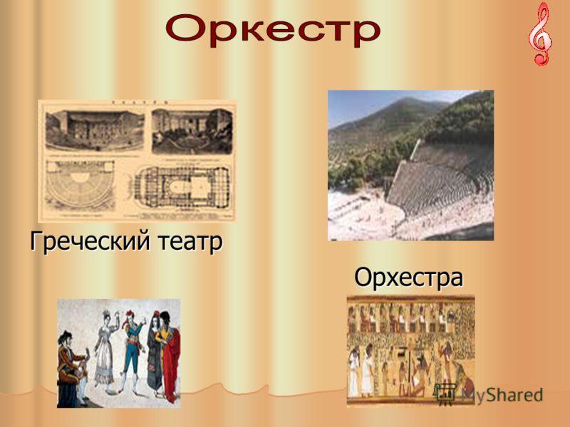 Греческий театр Греческий театр Орхестра Орхестра