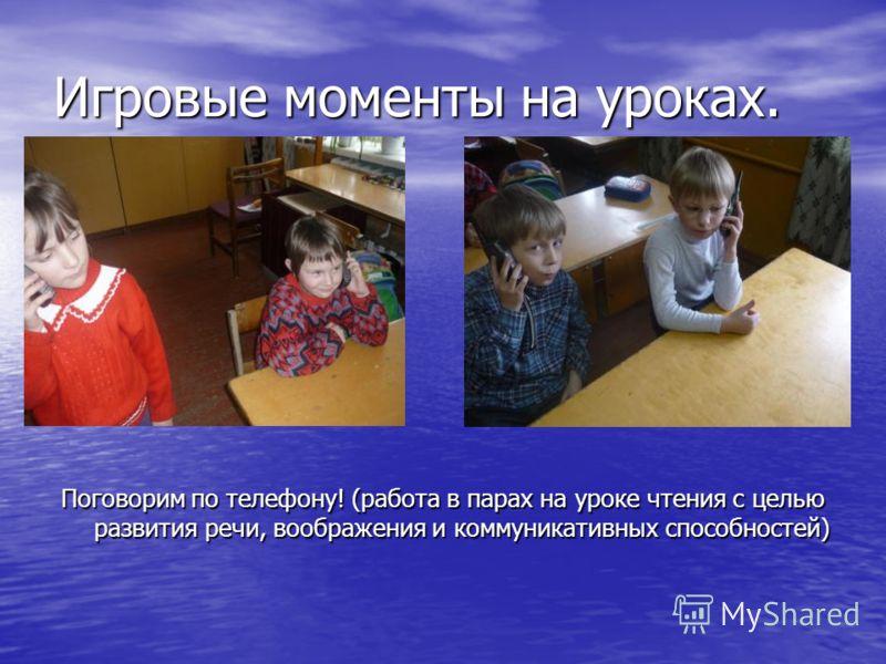 Игровые моменты на уроках. Поговорим по телефону! (работа в парах на уроке чтения с целью развития речи, воображения и коммуникативных способностей)