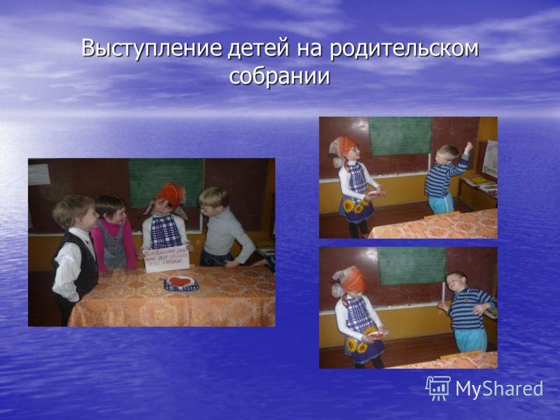 Выступление детей на родительском собрании
