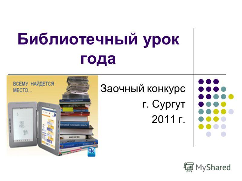 Библиотечный урок года Заочный конкурс г. Сургут 2011 г.