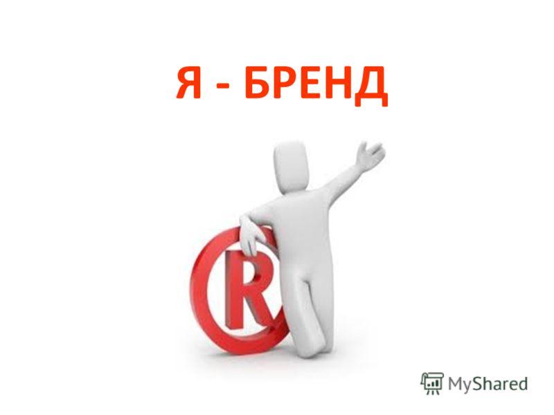 Я - БРЕНД