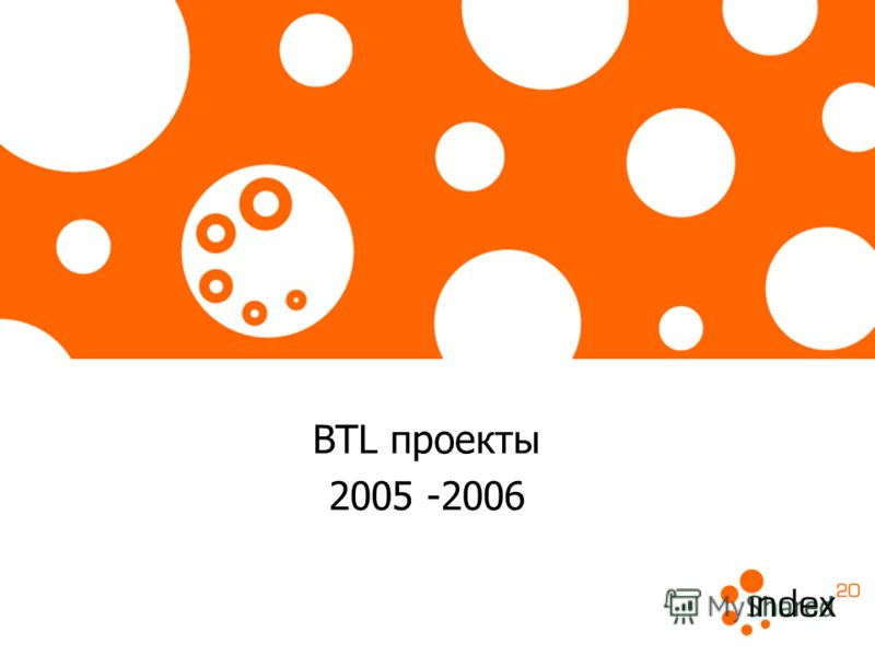 BTL проекты 2005 -2006