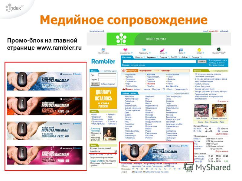 Медийное сопровождение Промо-блок на главной cтранице www.rambler.ru