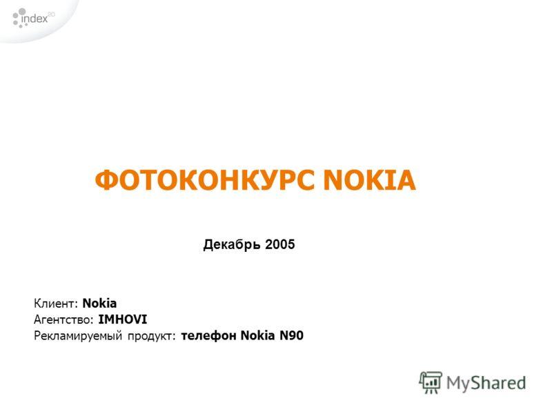 ФОТОКОНКУРС NOKIA Декабрь 2005 Клиент: Nokia Агентство: IMHOVI Рекламируемый продукт: телефон Nokia N90