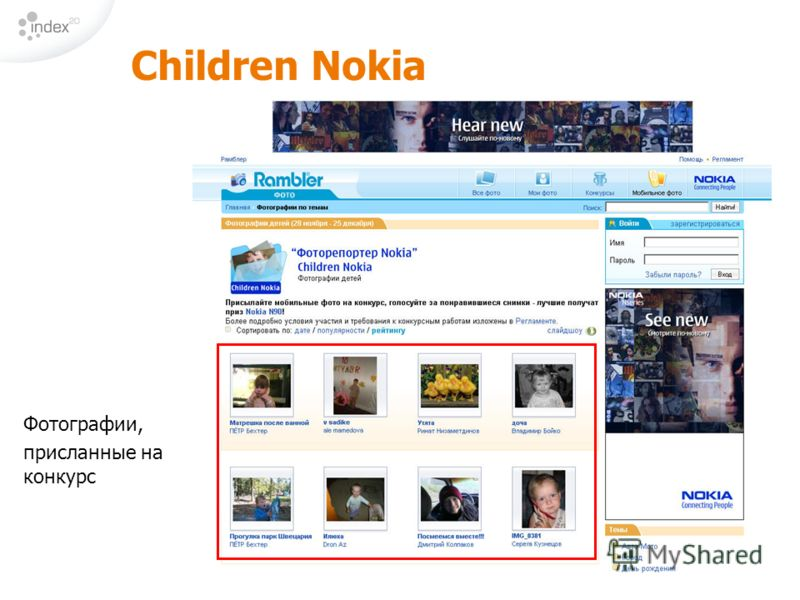 Children Nokia Фотографии, присланные на конкурс