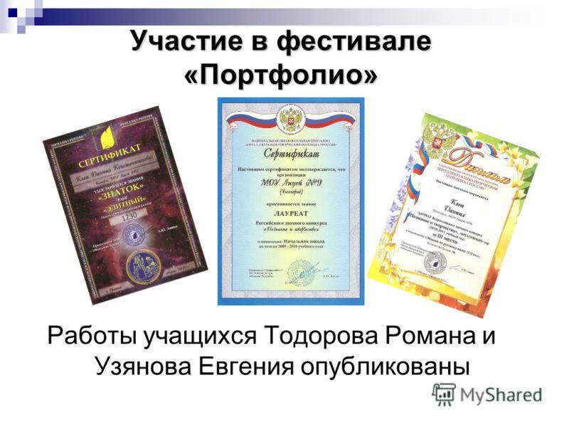 Участие в фестивале «Портфолио» Работы учащихся Тодорова Романа и Узянова Евгения опубликованы