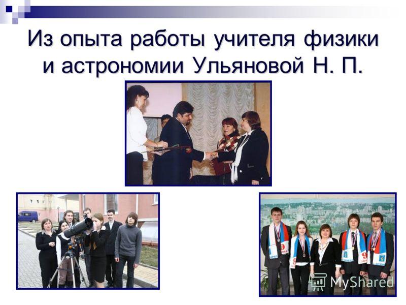Из опыта работы учителя физики и астрономии Ульяновой Н. П.