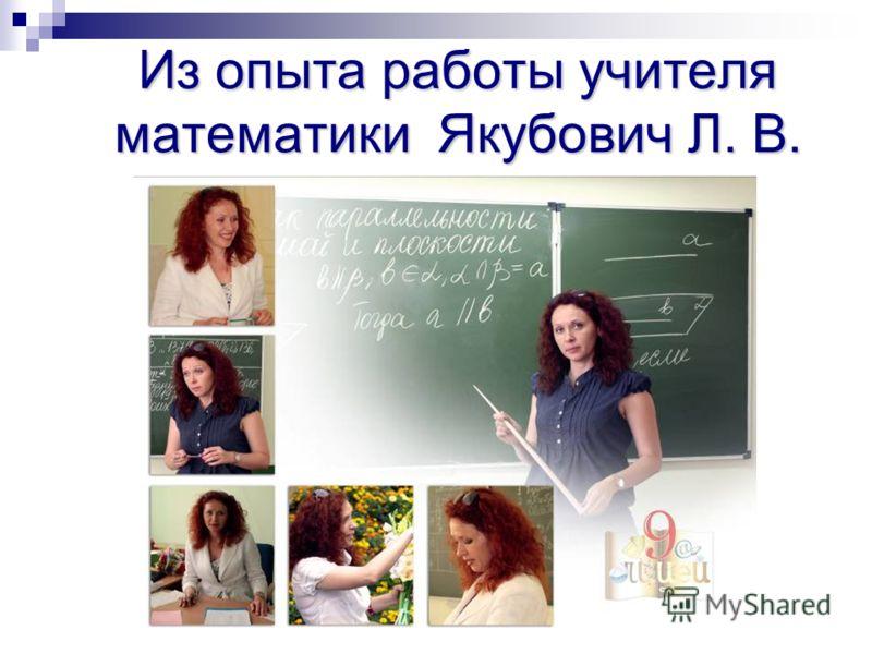 Из опыта работы учителя математики Якубович Л. В.