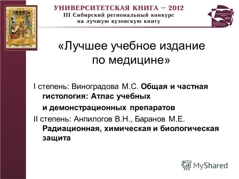 «Лучшее учебное издание <a href='http://www.myshared.ru/theme/prezentatsii-po-meditsine/' title='по медицине'>по медицине</a>» I степень: Виноградова