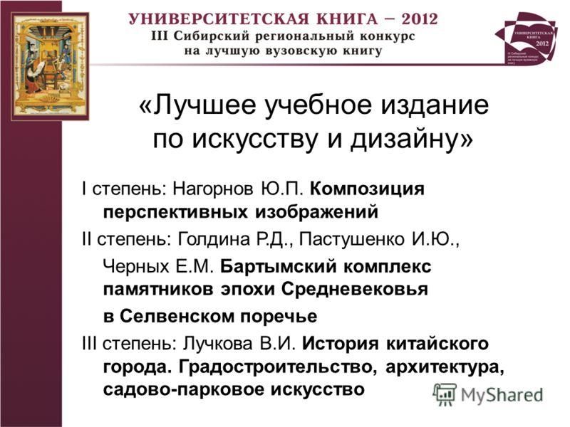«Лучшее учебное издание <a href='http://www.myshared.ru/theme/iskusstvo-prezentatsii/' title='по искусству'>по искусству</a> и дизайну» I степень: Наг