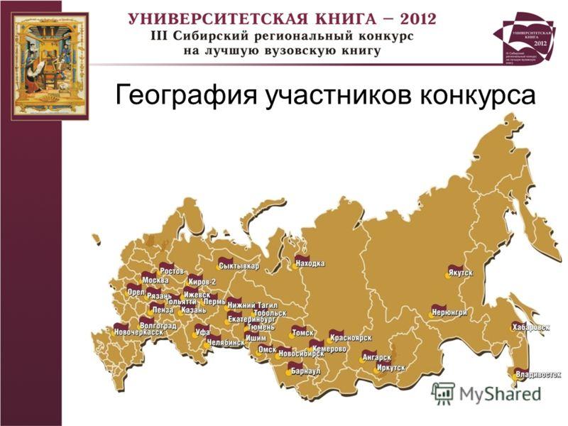 География участников конкурса