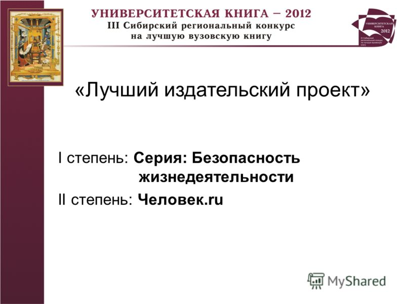 «Лучший издательский проект» I степень: Серия: Безопасность жизнедеятельности II степень: Человек.ru