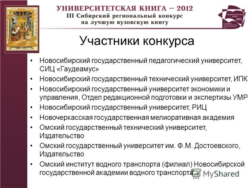 Участники конкурса Новосибирский государственный педагогический университет, СИЦ «Гаудеамус» Новосибирский государственный технический университет, ИП