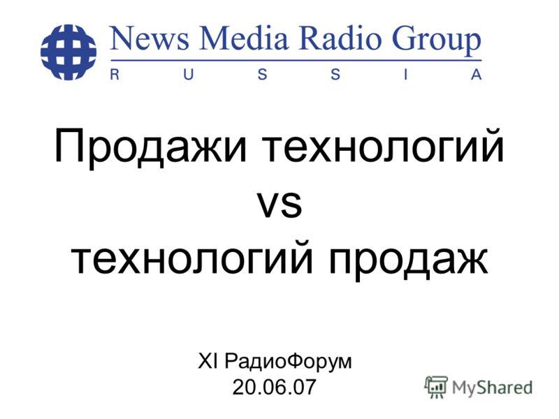 Продажи технологий vs технологий продаж XI РадиоФорум 20.06.07