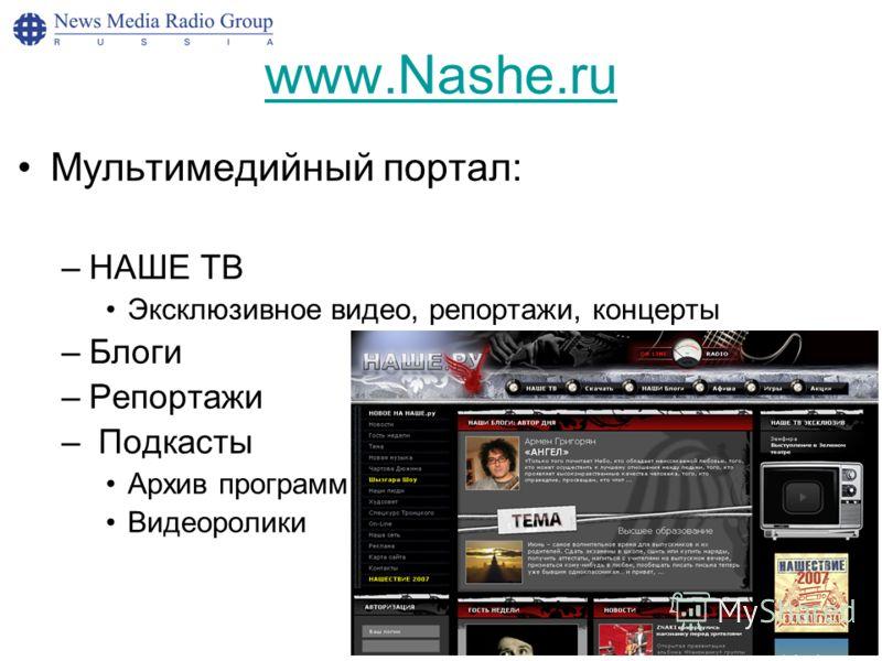 6 www.Nashe.ru Мультимедийный портал: –НАШЕ ТВ Эксклюзивное видео, репортажи, концерты –Блоги –Репортажи – Подкасты Архив программ Видеоролики