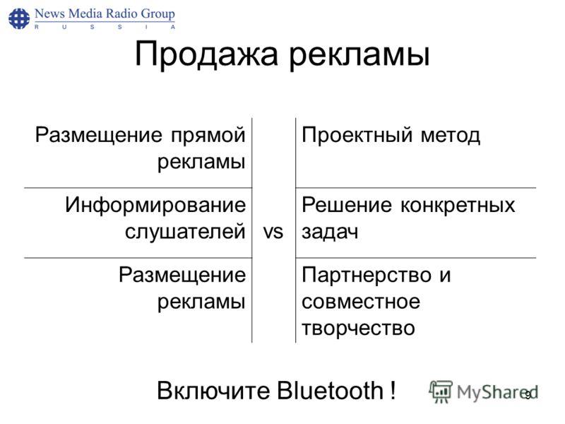 9 Продажа рекламы Включите Bluetooth ! Размещение прямой рекламы vs Проектный метод Информирование слушателей Решение конкретных задач Размещение рекламы Партнерство и совместное творчество