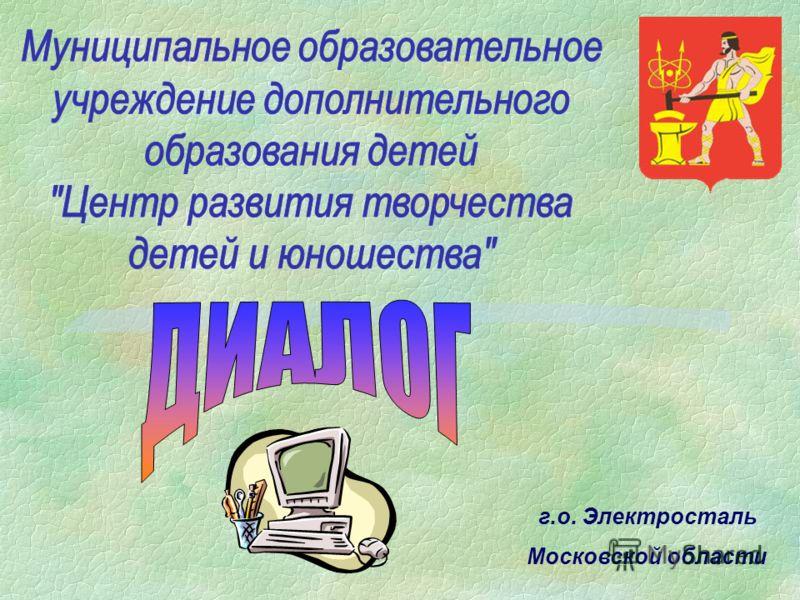 г.о. Электросталь Московской области