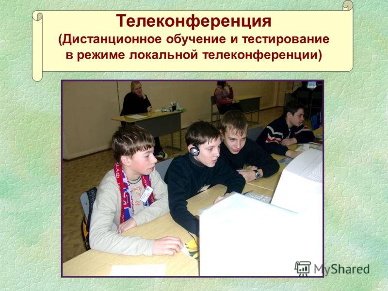 Телеконференция (Дистанционное обучение и тестирование в режиме локальной телеконференции)