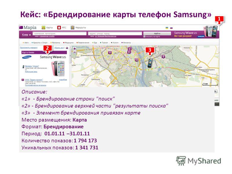 Кейс: «Брендирование карты телефон Samsung» Описание: «1» - Брендирование строки