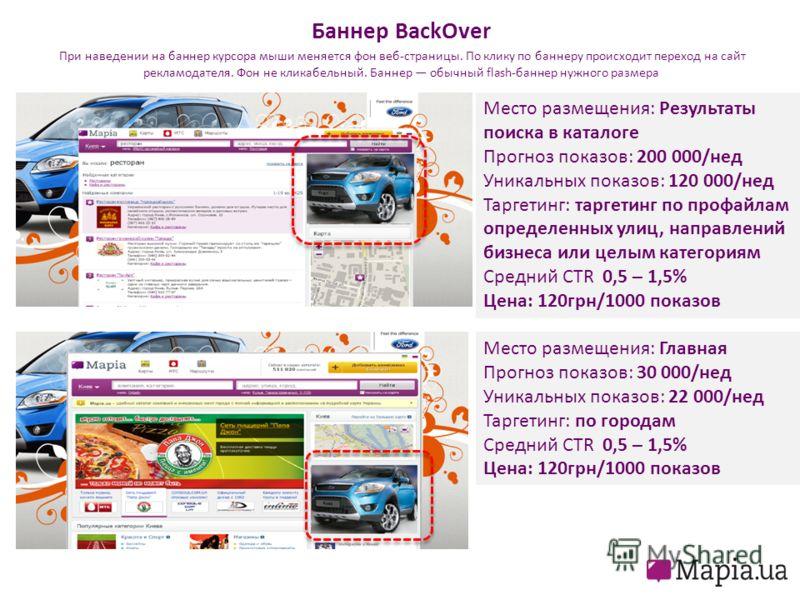 Баннер BackOver При наведении на баннер курсора мыши меняется фон веб-страницы. По клику по баннеру происходит переход на сайт рекламодателя. Фон не кликабельный. Баннер обычный flash-баннер нужного размера Место размещения: Результаты поиска в катал