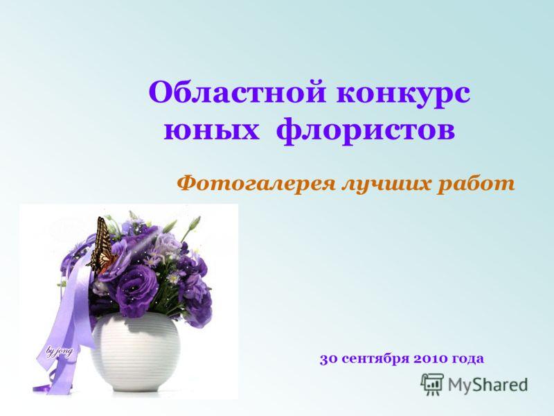 Областной конкурс юных флористов Фотогалерея лучших работ 30 сентября 2010 года