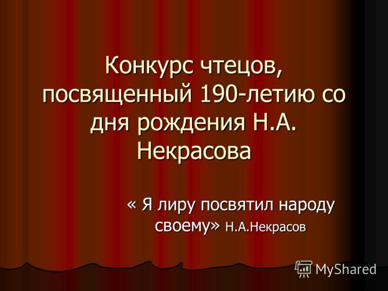 Конкурс чтецов, посвященный 190-летию со дня рождения Н.А. Некрасова « Я лиру посвятил народу своему» Н.А.Некрасов