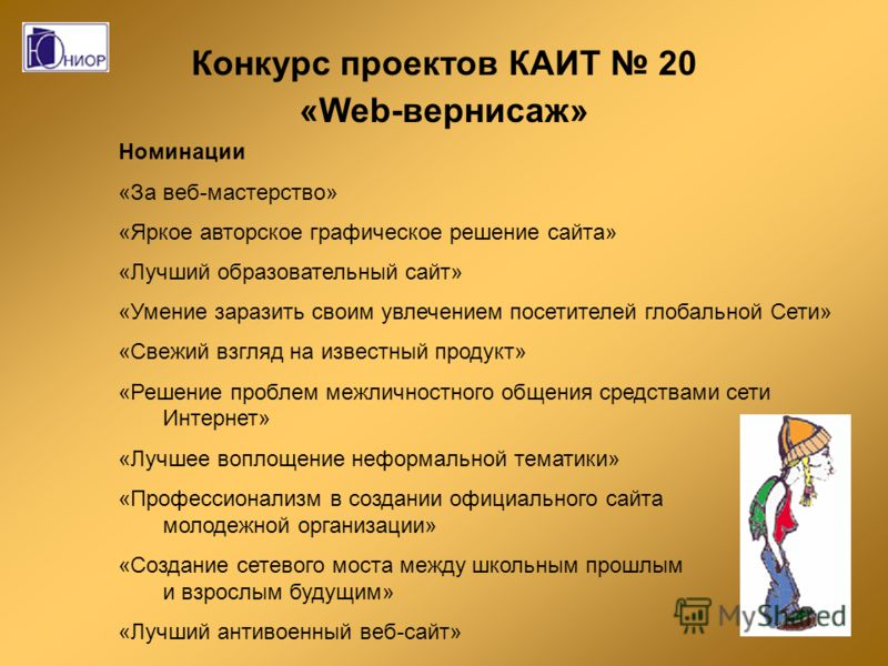 Конкурс проектов КАИТ 20 «Web-вернисаж» Номинации «За веб-мастерство» «Яркое авторское графическое решение сайта» «Лучший образовательный сайт» «Умение заразить своим увлечением посетителей глобальной Сети» «Свежий взгляд на известный продукт» «Решен