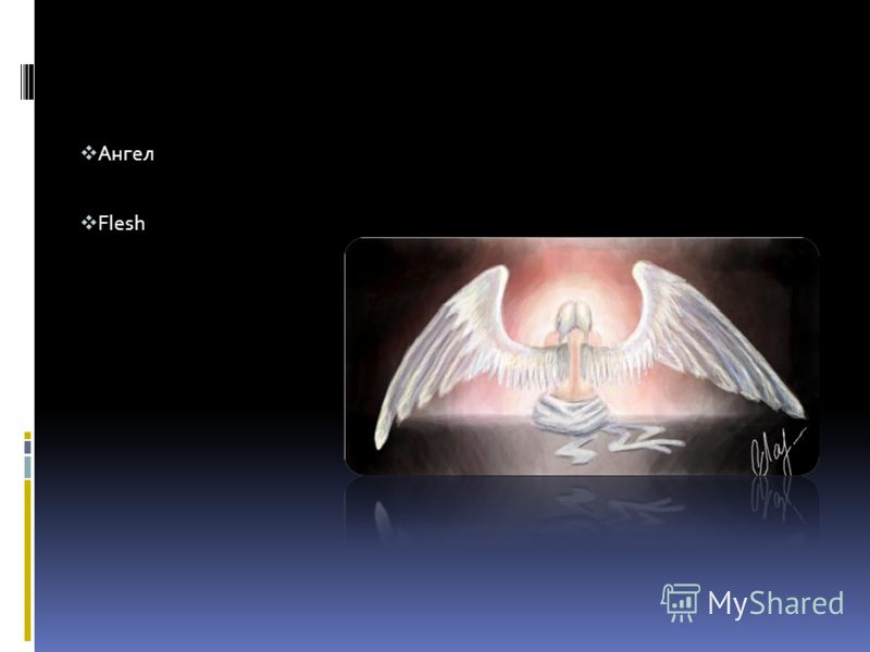 Ангел Flesh