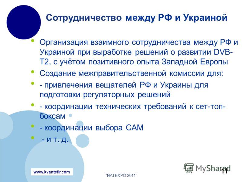www.company.com Организация взаимного сотрудничества между РФ и Украиной при выработке решений о развитии DVB- T2, с учётом позитивного опыта Западной Европы Создание межправительственной комиссии для: - привлечения вещателей РФ и Украины для подгото