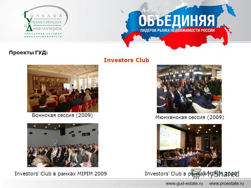 Проекты ГУД: Investors Club Боннская сессия (2009) Мюнхенская сессия (2009) Investors' Club в рамках MIPIM 2009Investors' Club в рамках MIPIM 2010