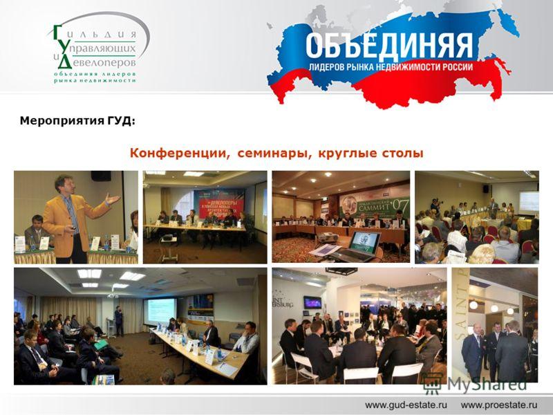 Мероприятия ГУД: Конференции, семинары, круглые столы
