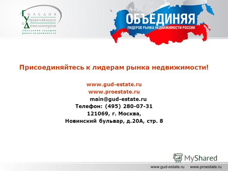 Присоединяйтесь к лидерам рынка недвижимости! www.gud-estate.ru www.proestate.ru main@gud-estate.ru Телефон: (495) 280-07-31 121069, г. Москва, Новинский бульвар, д.20А, стр. 8