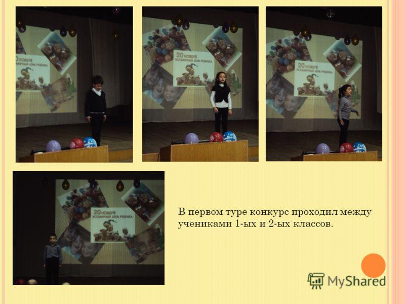 В первом туре конкурс проходил между учениками 1-ых и 2-ых классов.