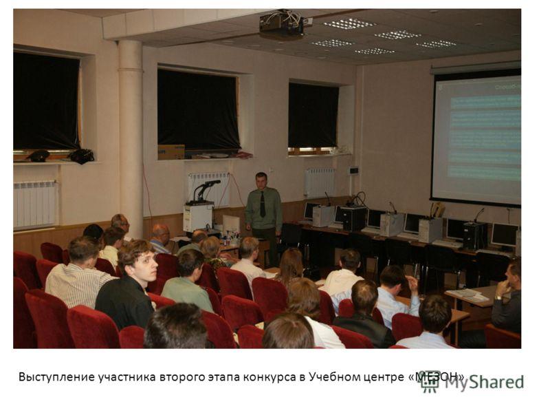 Выступление участника второго этапа конкурса в Учебном центре «МЕЗОН»