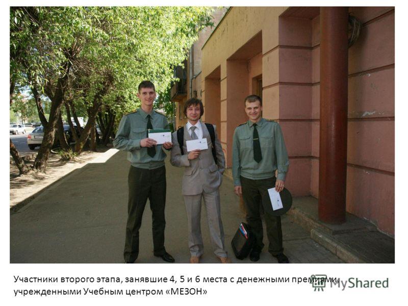 Участники второго этапа, занявшие 4, 5 и 6 места с денежными премиями, учрежденными Учебным центром «МЕЗОН»
