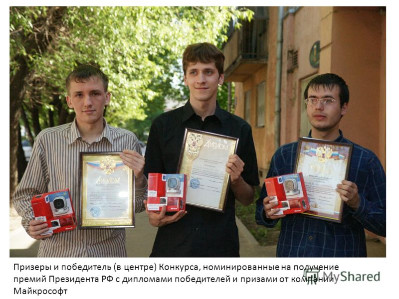 Призеры и победитель (в центре) Конкурса, номинированные на получение премий Президента РФ с дипломами победителей и призами от компании Майкрософт