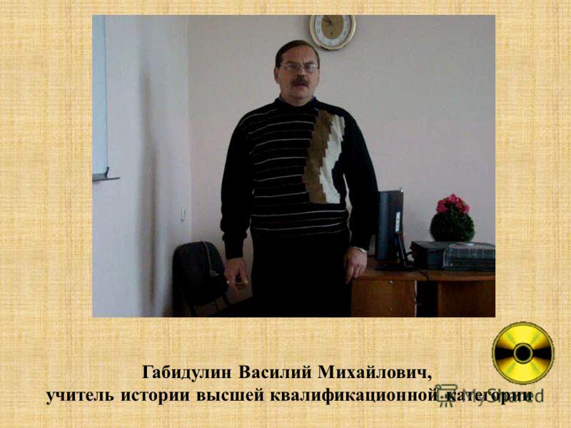 Габидулин Василий Михайлович, учитель истории высшей квалификационной категории