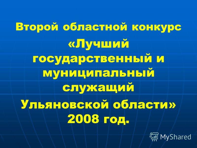 Второй областной конкурс «Лучший государственный и муниципальный служащий Ульяновской области» 2008 год.